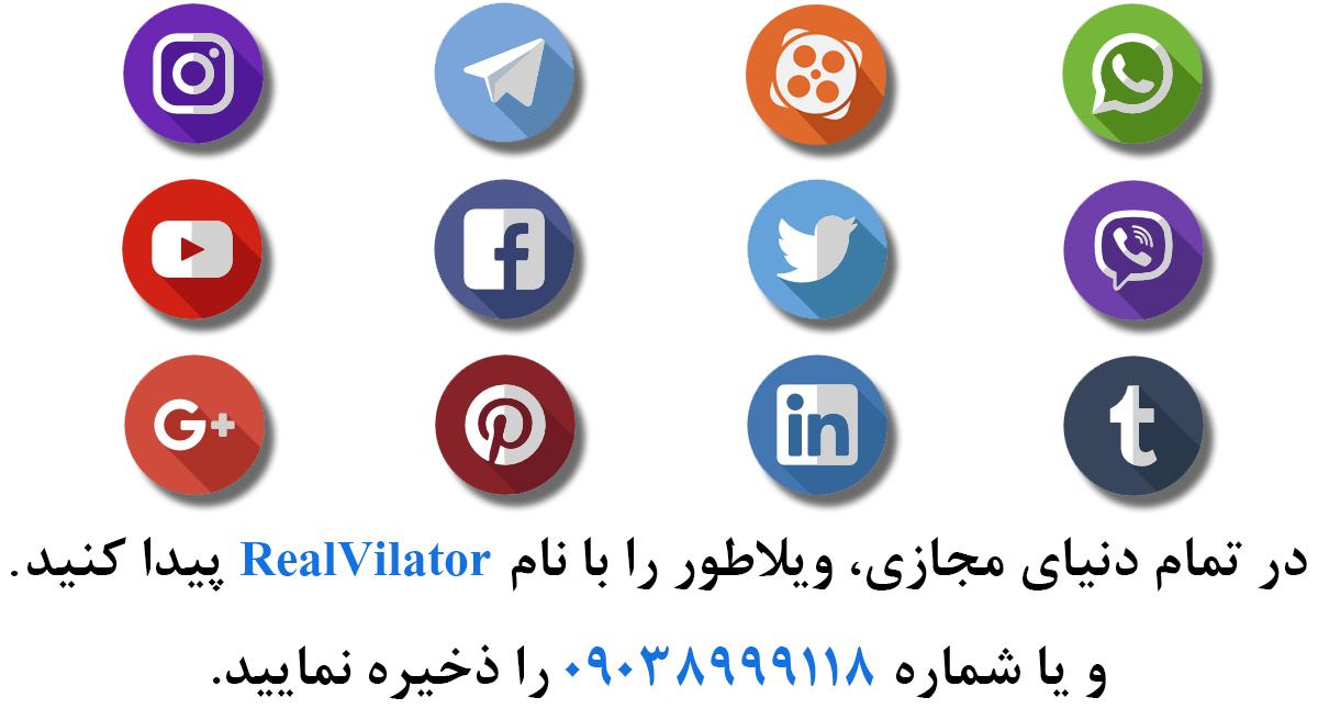 صفحات مجازی سایت ویلاطور 2