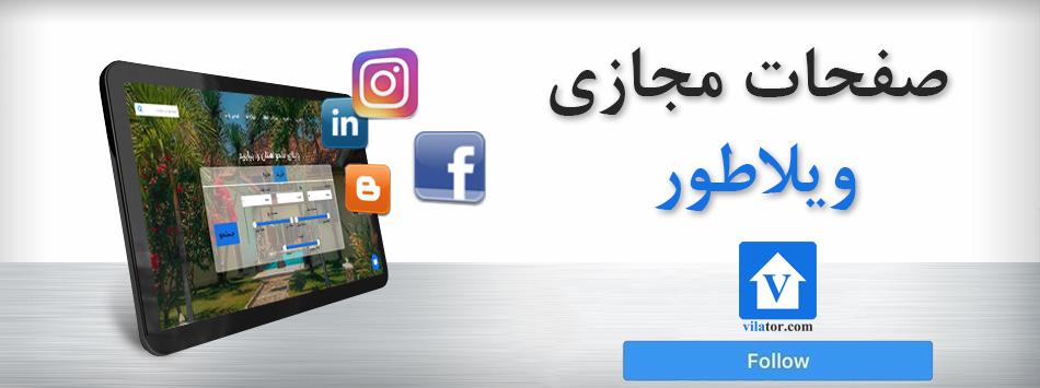 صفحات مجازی ویلاطور