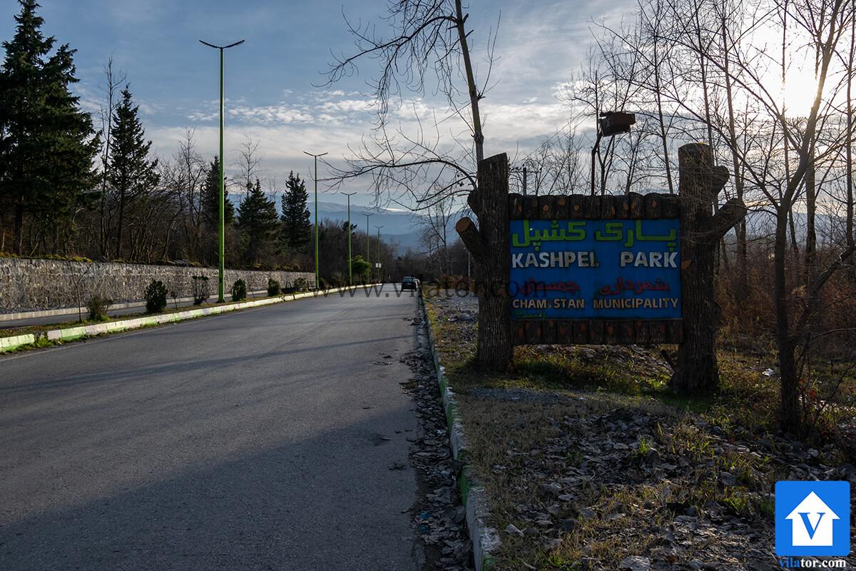 پارک کشپل چمستان